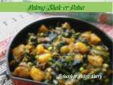 Recipe Palong shak-er dalna(bengali spinch, peas & potato curry)